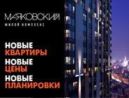 ЖК «Маяковский». Новые условия продаж м. Водный стадион, Москва,